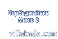Меню 3