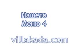 Меню 4